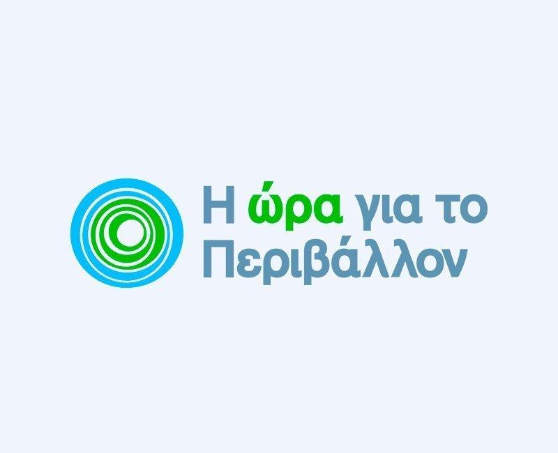 Η Ώρα Για Το Περιβάλλον Logo